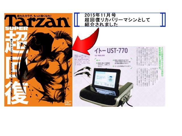 """img src=""""tarzan.JPG"""" alt=""""超音波治療が雑誌で紹介されています"""""""
