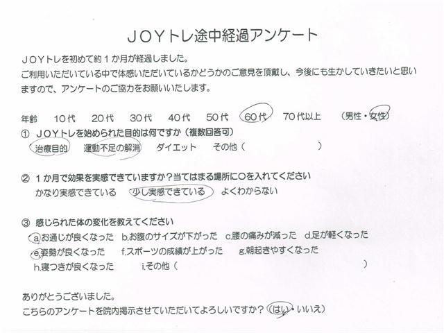 "img src=""image45.JPG"" alt=""明石市大久保町江井ヶ島で初。あかねがわ整骨院にある体幹トレーニング機の利用者の声1"""