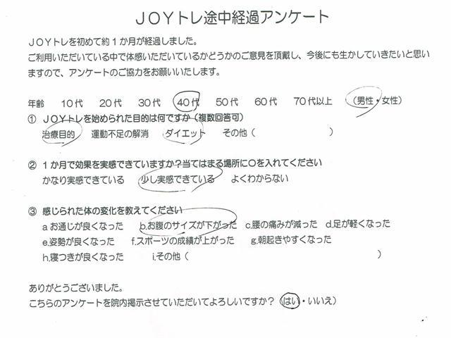 "img src=""image46.JPG"" alt=""明石市大久保町江井ヶ島で初。あかねがわ整骨院にある体幹トレーニング機の利用者の声2"""