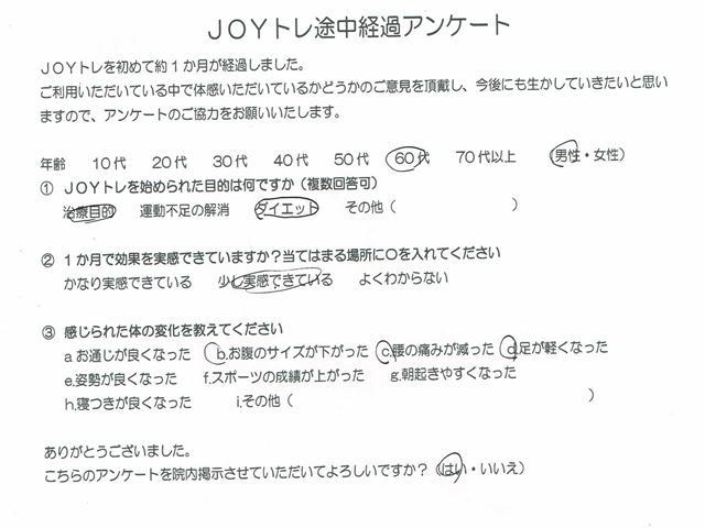 "img src=""image47.JPG"" alt=""明石市大久保町江井ヶ島で初。あかねがわ整骨院にある体幹トレーニング機の利用者の声3"""