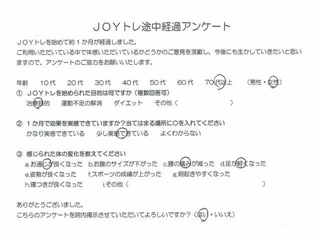 "img src=""image48.JPG"" alt=""明石市大久保町江井ヶ島で初。あかねがわ整骨院にある体幹トレーニング機の利用者の声8"""