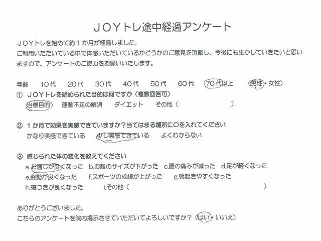 "img src=""image50.JPG"" alt=""明石市大久保町江井ヶ島で初。あかねがわ整骨院にある体幹トレーニング機の利用者の声5"""