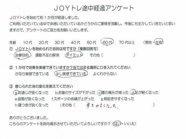 "img src=""image51.JPG"" alt=""明石市大久保町江井ヶ島で初。あかねがわ整骨院にある体幹トレーニング機の利用者の声6"""
