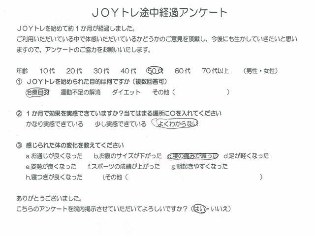 "img src=""image52.JPG"" alt=""明石市大久保町江井ヶ島で初。あかねがわ整骨院にある体幹トレーニング機の利用者の声7"""