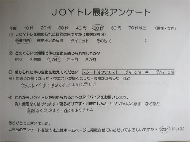 "img src=""image56.JPG"" alt=""明石市大久保町江井ヶ島で初。あかねがわ整骨院にある体幹トレーニング機での患者様の最終アンケート1"""