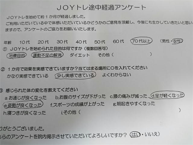 "img src=""image58.JPG"" alt=""明石市大久保町江井ヶ島で初。あかねがわ整骨院にある体幹トレーニング機の利用者の声8"""