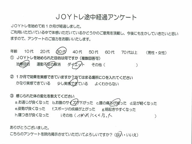"img src=""image59.JPG"" alt=""明石市大久保町江井ヶ島で初。あかねがわ整骨院にある体幹トレーニング機の利用者の声9"""