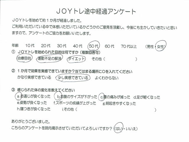 "img src=""image61.JPG"" alt=""明石市大久保町江井ヶ島で初。あかねがわ整骨院にある体幹トレーニング機の利用者の声11"""