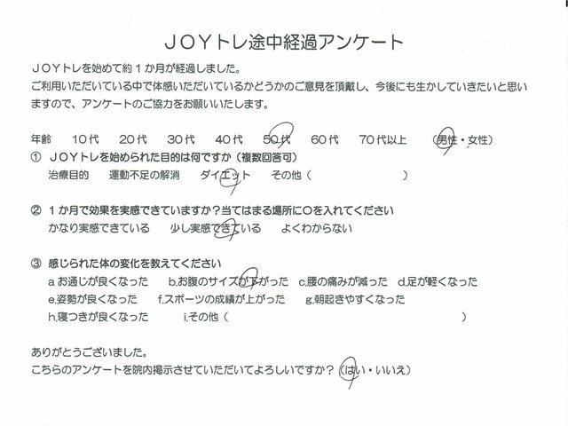 "img src=""image62.JPG"" alt=""明石市大久保町江井ヶ島で初。あかねがわ整骨院にある体幹トレーニング機の利用者の声10"""