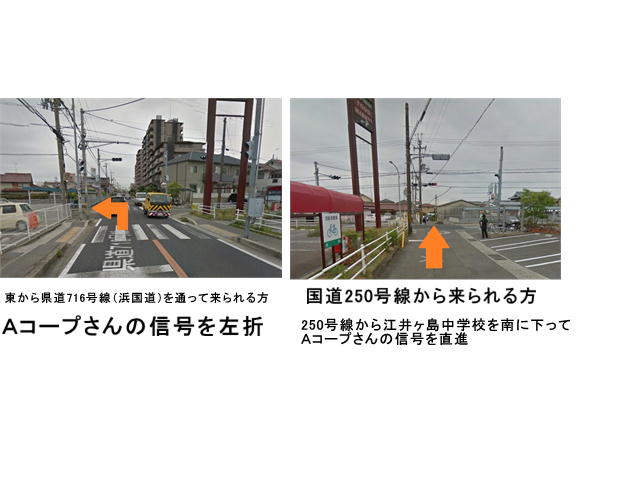 """img src=""""mitiannnai.JPG"""" alt=""""大久保駅方面から車で来る際のあかねがわ整骨院までの道"""""""