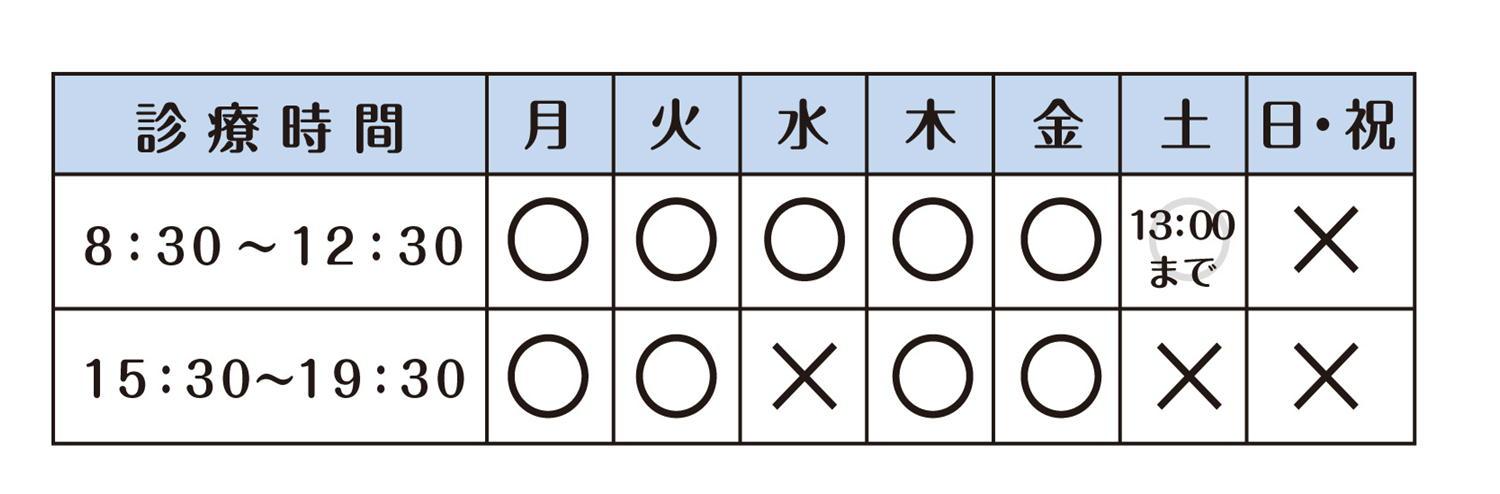 "img src=""sinryoujikan4.jpg"" alt=""あかねがわ整骨院診療時間"""